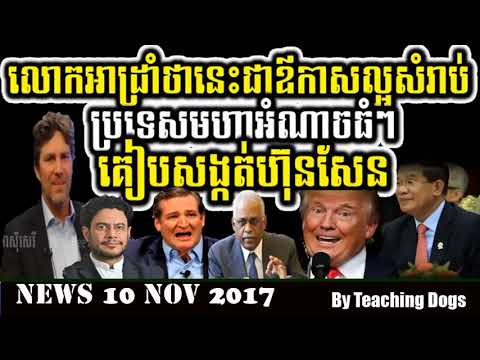 Cambodia Hot News WKR World Khmer Radio Night Friday 11/10/2017