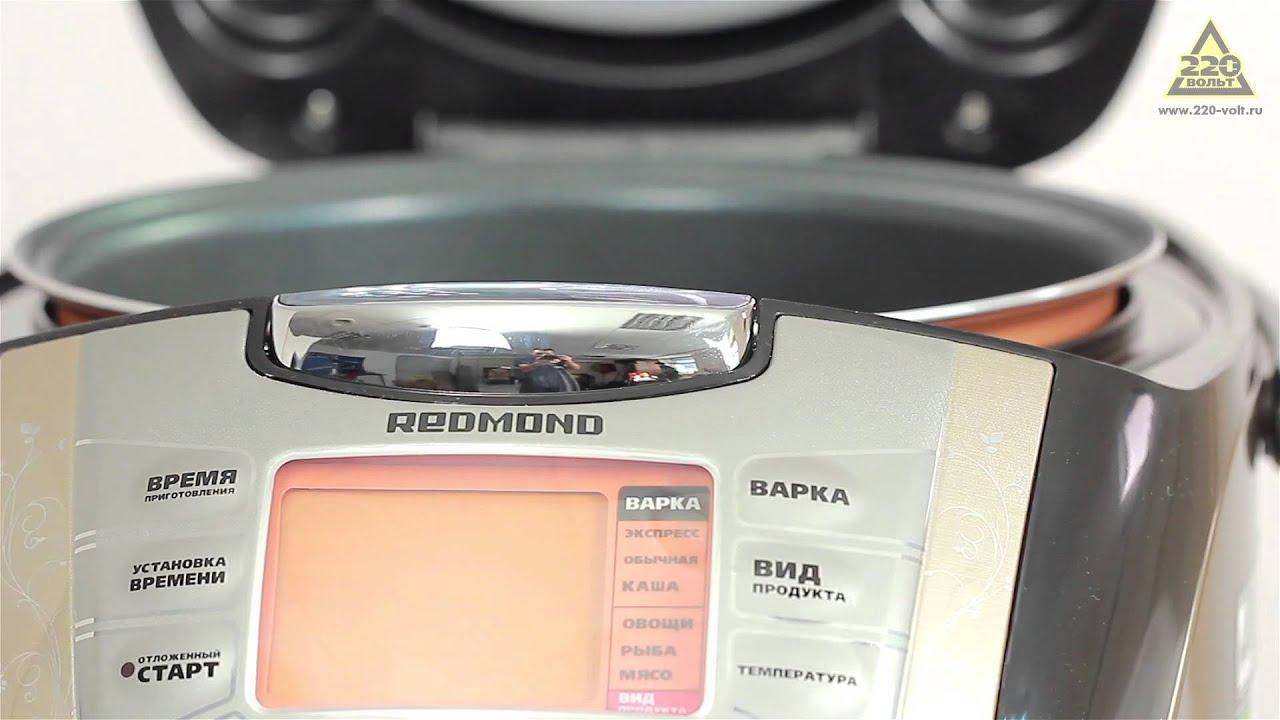 Цены на redmond rmc-m4502 от 2 193 грн. До 2 654 грн. В интернет магазинах украины на price. Ua. Характеристики redmond rmc-m4502, фото и.