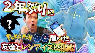 ポケモンGO!レジアイス一発ゲット!【Pokemon GO】