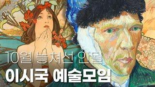 10월 널 위한 문화예술이 추천하는 예술 모임