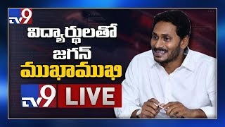 CM Jagan Interaction with Students : Srikakulam ||  LIVE   - TV9