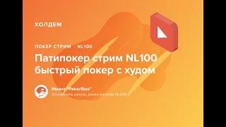 Патипокер стрим NL100 быстрый покер с худом