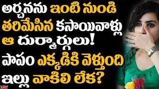Will Archana Get ELIMINATED From #BIGGBOSS? | Jr NTR Bigg Boss Show Updates | Super Movies Adda