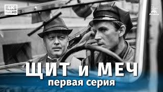 Щит и меч 1 серия (военный, реж. Владимир Басов, 1967 г.)