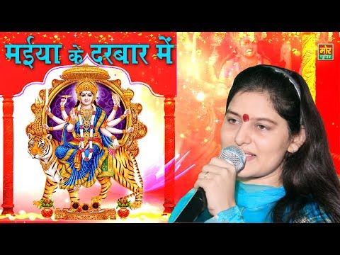 मैया के दरबार में | प्रियंका चौधरी | Latest Mata Rani Jagran | New Maiya Rani Bhajan | Mor Bhakti