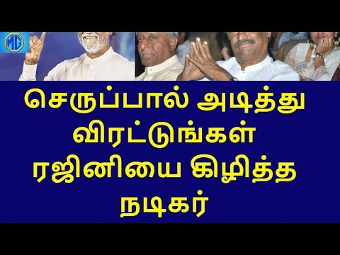 actor slams rajinikanth|tamilnadu political news|live news tamil