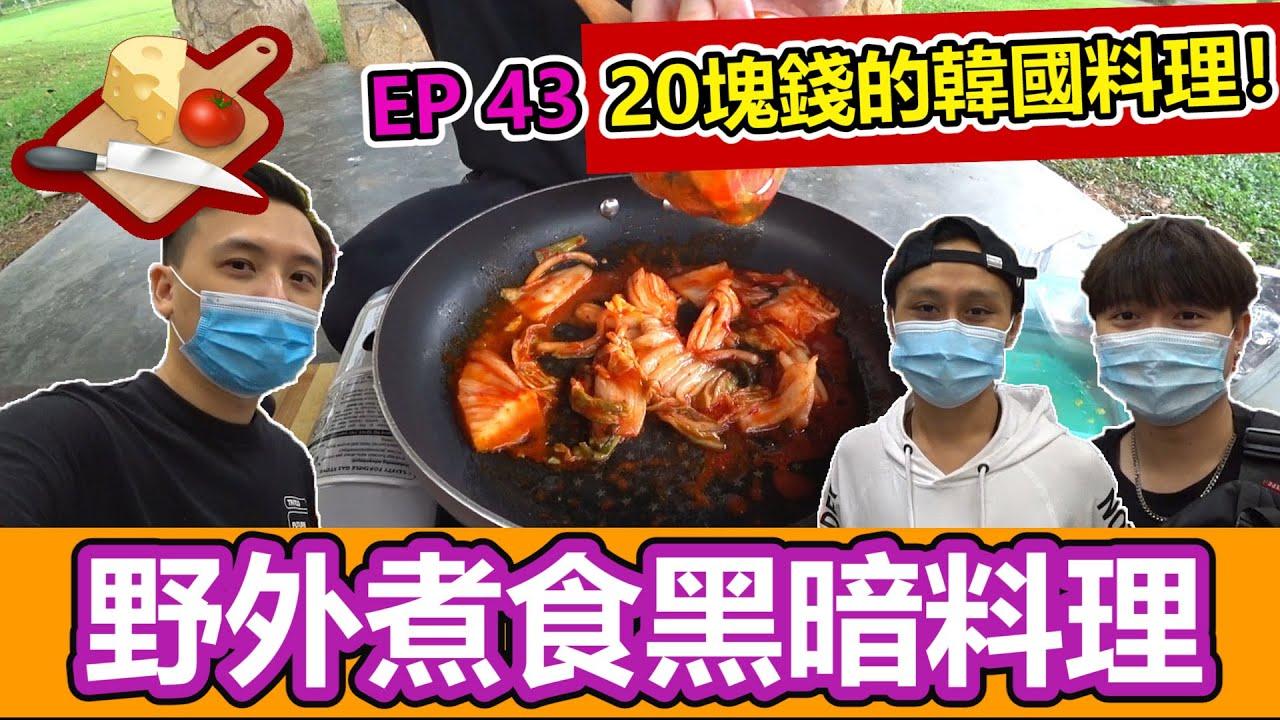 【野外煮食】二十塊錢的韓國料理!誰煮出的韓國美食可以奪冠呢?(EP43)