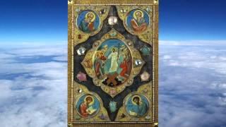 Евангелие от Иоанна