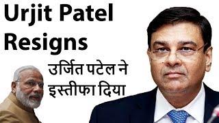 RBI Governor Urjit Patel Resigns उर्जित पटेल ने इस्तीफा दिया Analysis Current Affairs 2018
