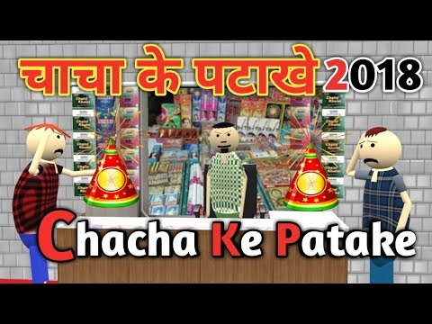 A JOKE OF - CHACHA KE PATAKE -2018 - FUNNY VIDEO