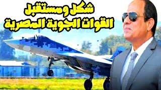 مستقبل القوات الجوية المصرية الصفقات والمقاتلات الجديدة