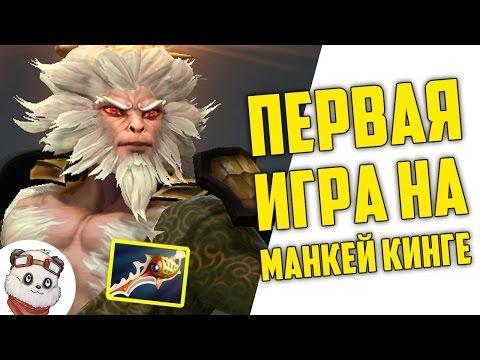 видео: ПЕРВАЯ ИГРА НА МАНКЕЙ КИНГЕ - ПАТЧ 7.00
