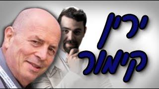שיחה עם ירין קימור, מומחה ישראלי ליצירתיות