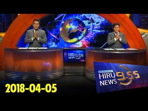 Hiru News 9.55 PM | 2018-04-05