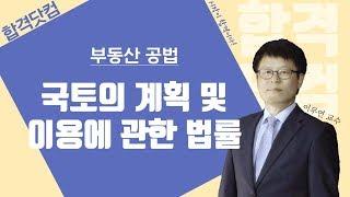 [12강 - 도시군계획시설 사업시행 3~4월 / 남양주…