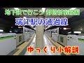 【地下鉄で行こう】#1 都営新宿線 瑞江駅の急行用の通過線 ボーッと立ってるだけじゃ…