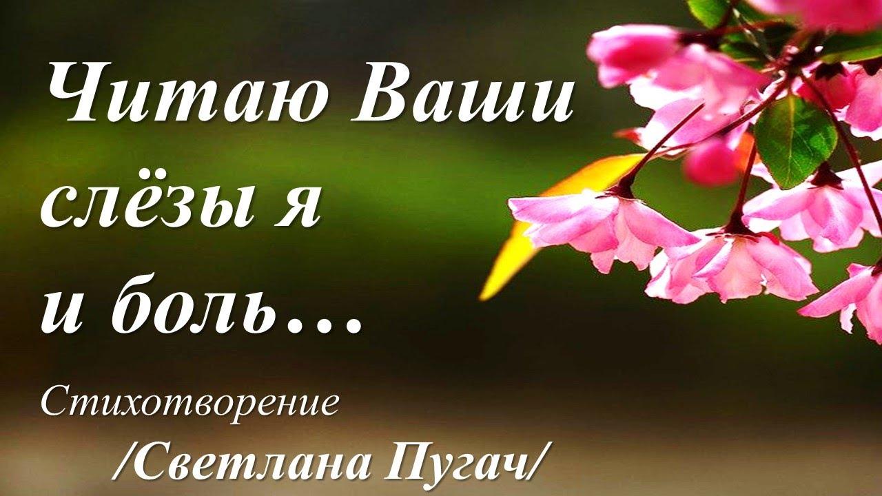 Задумчиво читаю я стихи... /автор слов Светлана Пугач /