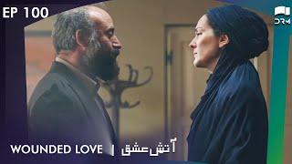 Aatish e Ishq   Wounded Love - Last Episode 100   Turkish Drama   Urdu Dubbing   Halit Ergenç   RM1N