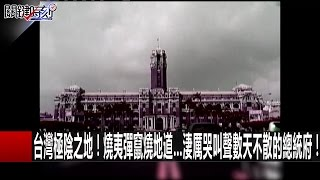 美軍、蘇聯和墨西哥都大轟炸過台灣 光復節背後的煉獄血淚史!?黃創夏 馬西屏 20161025-1 關鍵時刻