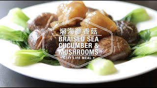 Braised Sea Cucumber & Mushrooms 焖海参香菇