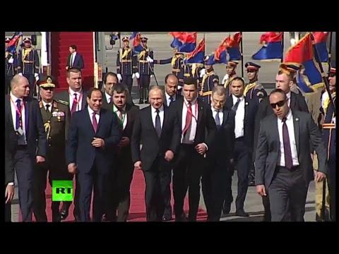 Путин прибывает в Каир...
