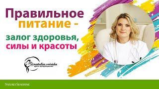Правильное питание залог здоровья силы и красоты Наталья Свирида