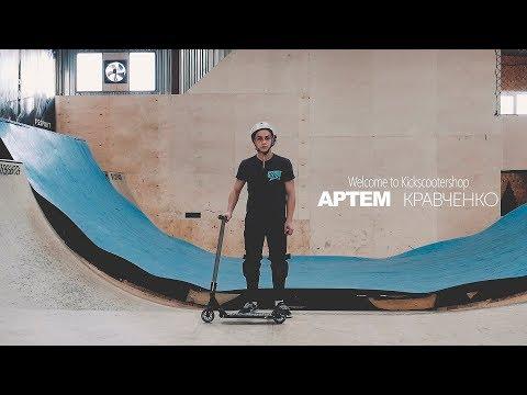 Артем Кравченко | Welcome To Kickscootershop