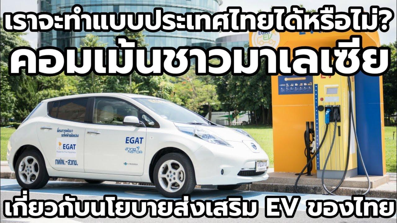 เราจะทำแบบประเทศไทยได้หรือไม่ : คอมเมนต์ชาวมาเลเซียเกี่ยวกับนโยบายรถยนต์ไฟฟ้าของไทย