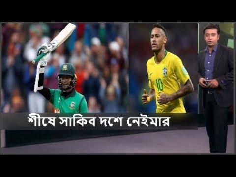 শীষে বাংলাদেশী তিন ক্রিকেটার দশে বিদেশী \ Sakib Naim Afif Neymar |Sports News24