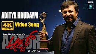 ADITYA HRUDAYM - 4K Video Song | ACTOR Kannada Movie | Naveen, Sihikahi Geetha | Dayal Padmanabhan