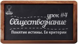 Обществознание. ЕГЭ. Урок №4.