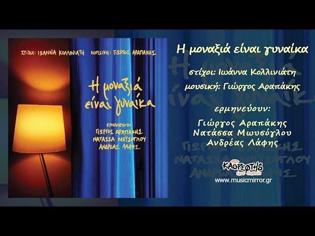Γιώργος Αραπάκης Σπάνιο Τοπίο (HQ Official Audio Video)