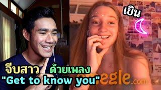 จีบสาวฝรั่ง ด้วยเพลง Get to know you - Peck [Ep.21]