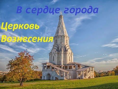 В сердце города. Церковь Вознесения в Коломенском.