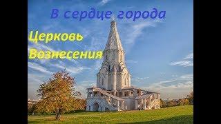 видео Достопримечательности и святыни Храма Казанской иконы Божией Матери в Коломенском