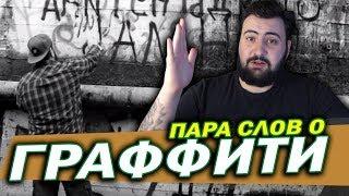 ПАРА СЛОВ О ГРАФФИТИ \ Жирный