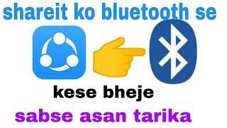 কীভাবে ভাগ করুন শেয়ারে শেয়ার করুন ব্লুটুথ | শেয়ারিট কো ব্লুটুথ সে কিসে ভেজে screenshot 5