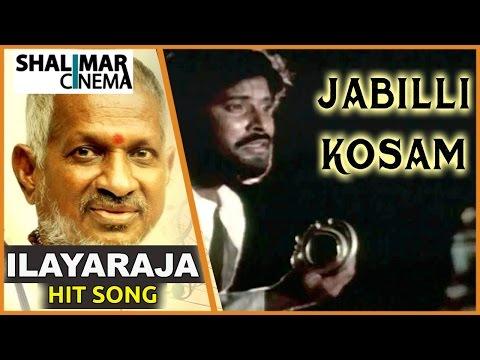 Mestro Ilayaraja Hit Song || Jabilli Kosam (Male) Video Song ||Manchi Manasulu ||Shalimarcinema