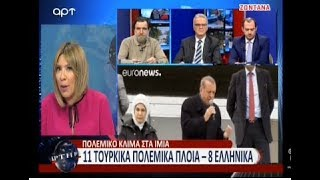 Πολεμικό κλίμα στα Ίμια, 11 τουρκικά πλοία - 8 ελληνικά (ΑΡΤ, 13/2/18)