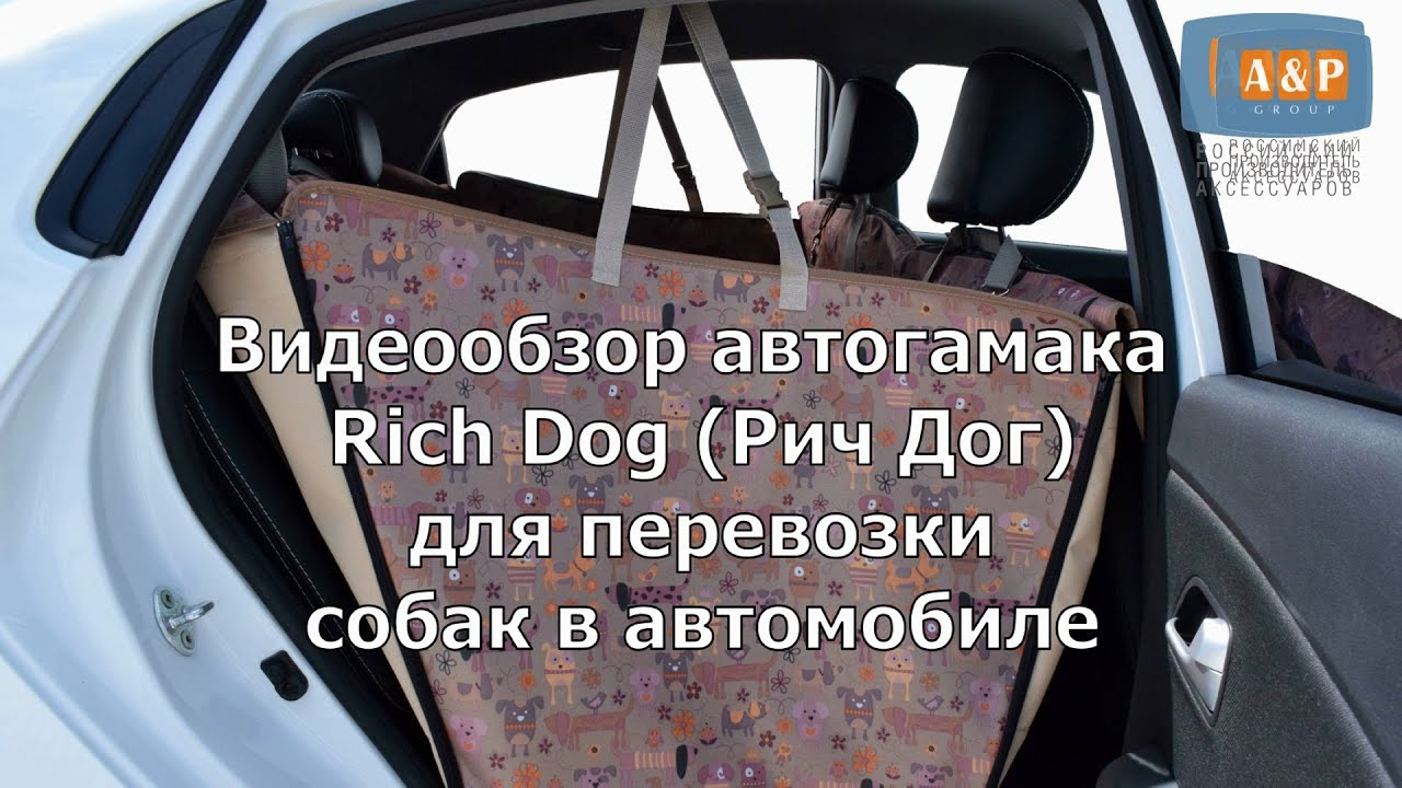 Видеообзор автогамака для перевозки собак Rich Dog (Рич Дог).