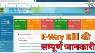 How to Generate E Way Bill Full details | E-Way Bill kaise banaye | eway bill | E way bill generate