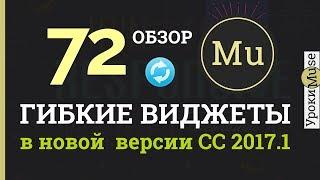 🎓Adobe Muse уроки🎓 72. Гибкие виджеты Adobe Muse CC 2017.1 (обновление 24.08.2017)