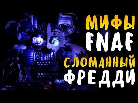 МИФЫ FNAF - FUNTIME SCRAP FREDDY - УЖАСНЫЙ СЛОМАННЫЙ ФРЕДДИ!
