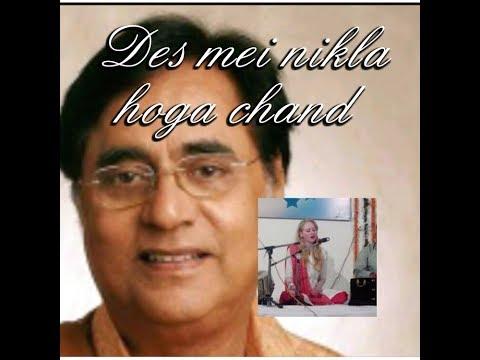 gazal..#Sh.Jagjit singh  to hain pardes mei des me nikla hoga chand by Shweta sharma