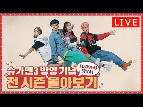 JTBC NOW 🎧 Streaming '슈가맨3 (11/29 첫방) ' 방영 기념 슈가맨(sugarman) 시즌1~2 몰아보기 ▶▶▶