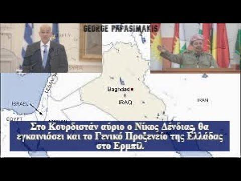 Στο Κουρδιστάν αύριο ο Νίκος Δένδιας, θα εγκαινιάσει και το Γενικό Προξενείο της Ελλάδας στο Ερμπίλ