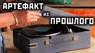 Артефакты советского времени.Самое интересное в конце видео.