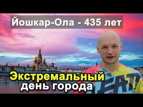 ЭКСТРЕМАЛЬНЫЙ ДЕНЬ ГОРОДА / Дмитрий Золотов - показательные выступления