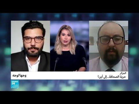 الجزائر: حرية الصحافة... إلى أين؟  - نشر قبل 4 ساعة
