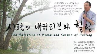 시편의 내러티브 09강 91편~ 이연길